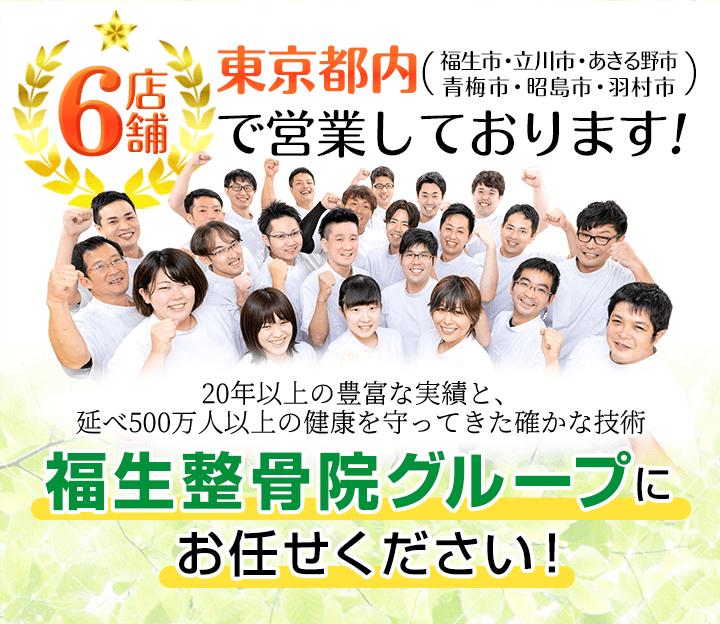 東京都内6店舗で営業。20年以上の実績、延べ500万人以上の健康を見守ってきました