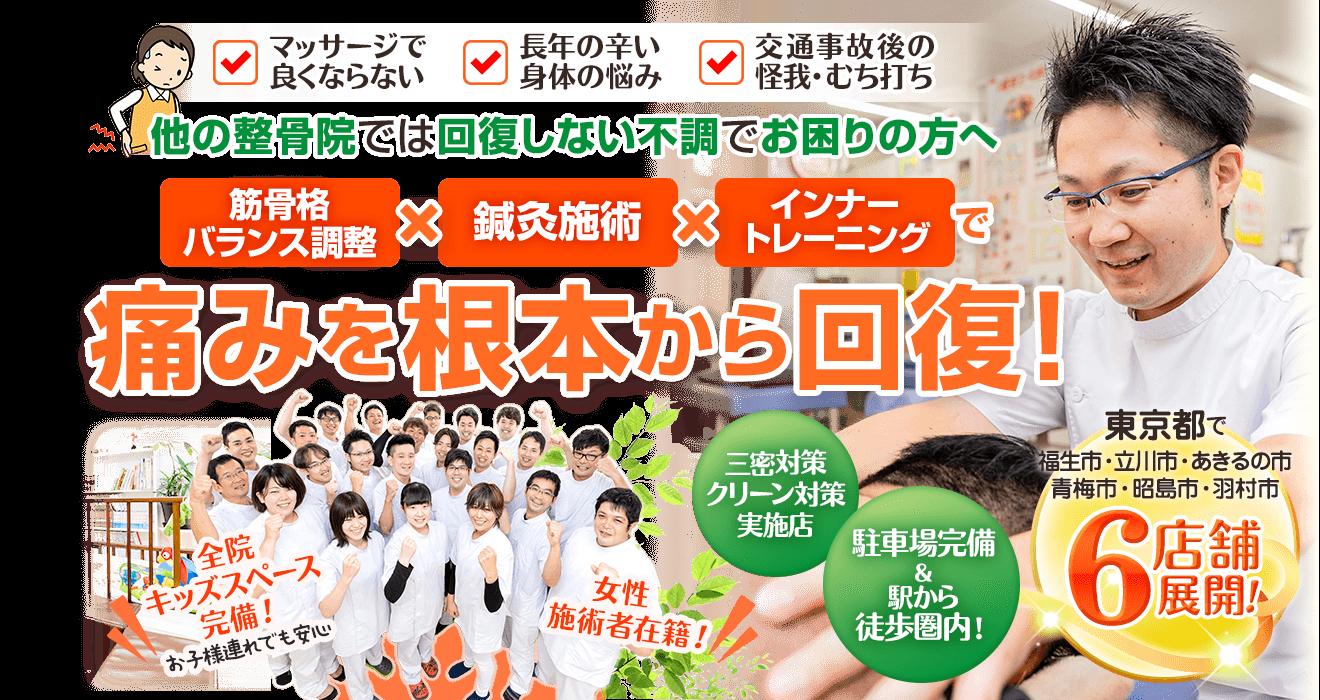 福生市 福生整骨院グループは東京都で6店舗展開。駐車場完備、駅から徒歩圏内。キッズスペース完備。