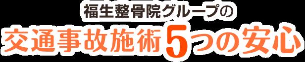 福生整骨院グループの交通事故施術5つの安心