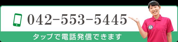 福生整骨院・福生プレミアム整体院 電話番号:042-553-5445