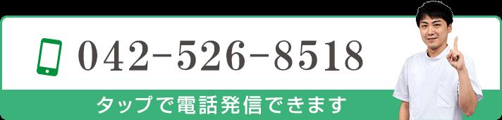 立川わかば整骨院 電話番号:042-526-8518